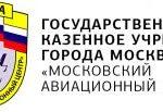 Сегодня Московскому авиационному центру исполнилось 17 лет