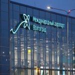 Волгоградский аэропорт полностью приостановил зарубежное авиасообщение из-за коронавируса