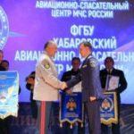 Хабаровский авиационно-спасательный центр вновь признан лучшим в системе МЧС России