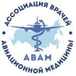 """Второй Международный конгресс """"Актуальные вопросы авиационной медицины"""" пройдет через месяц"""