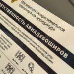 Генпрокуратура не расценила устроенный Алексеем Паниным скандал в самолете как дебош